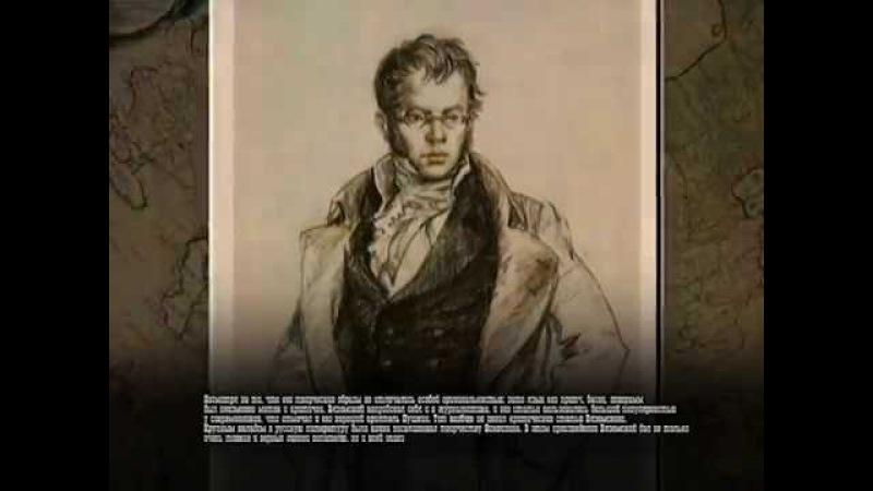 23 июля с.г. отмечается 225 лет со дня рождения П.А. Вяземского (1792-1878 гг.), русского поэта, критика, мемуариста. Отличавшийся либерализмом и даже в свое время получивший прозвище Декабриста без декабря ближе к зрелости стал консервативен