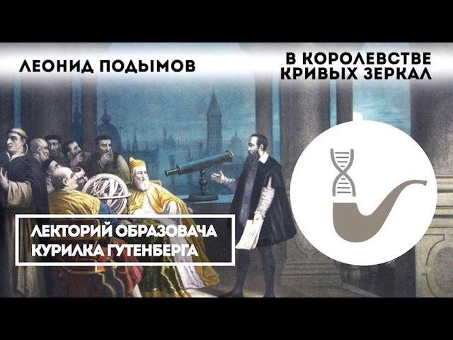 Леонид Подымов - Как отличить науку от лженауки?