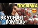 Посылка/ ВКУСНАЯ ПОМОЩЬ /