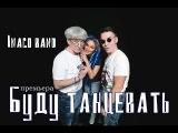 Inaco band - Буду танцевать (премьера 2017)