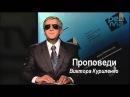 ВИКТОР КУРИЛЕНКО - Земная и небесная радость апостолов