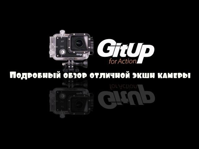 Подробный обзор экшн камеры GITUP GIT2 PRO.