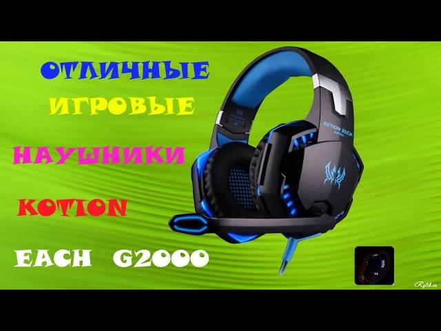 EACH G2000. Игровые стерео наушники с глубоким басом и отличными характеристиками с a...