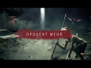 ГРОТ - Процент меня (official audio)