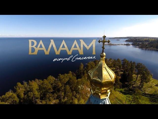 Валаам. Остров спасения. полная режиссёрская версия HD