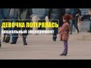 Вы остановитесь, если увидите эту маленькую девочку на улице? (Социальный экспер...