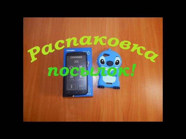 Распаковка! Телефон Doogee X6 и бампер для Sony Xperia E3