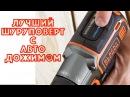 Лучший шуруповерт ГОДА с АВТО ДОЖИМОМ Аккумулятор литиевый ДРЕЛЬ