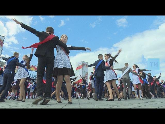 Для пяти тысяч казанских выпускников на Кремлевской набережной звенит последни...