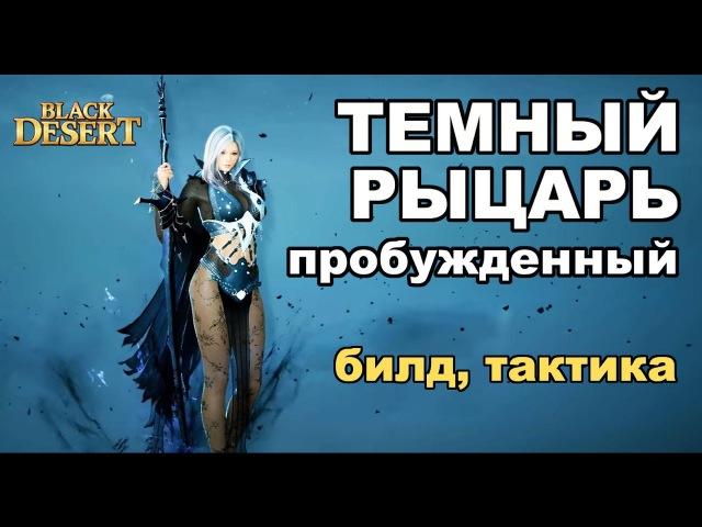 Black Desert (MMORPG) - Пробужденная ДК (Dark Knight) в BDO