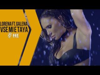 LORENA ft. GALENA - VSE MI E TAYA / ЛОРЕНА ft. ГАЛЕНА - ВСЕ МИ Е ТАЯ