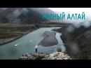 Едем по России Путешествие Горный Алтай Гейзерное озеро Чике Таман Красные ворота Ширлак