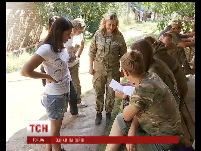 Жіноче обличчя війни як живуть дівчата 54-ї бригади на Донбасі