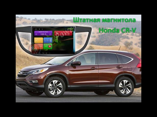 Замена штатной магнитолы Honda CR V (Хонда СР-В)