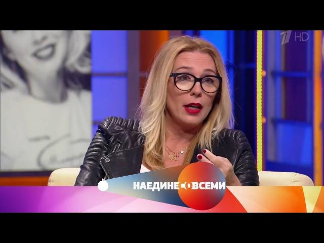 Наедине со всеми Гость Маргарита Митрофанова Выпуск от17 01 2017