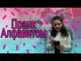 ПРАНК АЛФАВИТОМ/разыгрываю 3 друзей/английский и русский алфавит