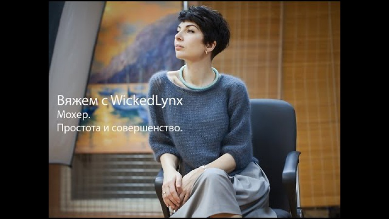 Вяжем с WickedLynx. Мохер. Совершенство и простота.