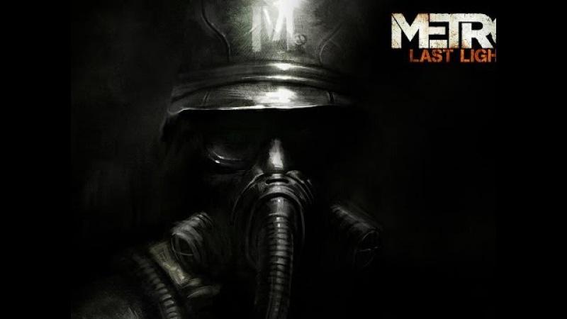 трейлер игры метро 2033