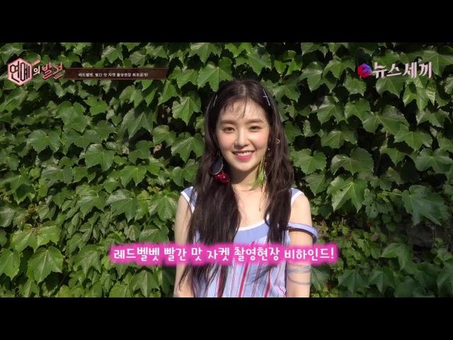 Enewstv 최초공개! 레드벨벳, 빨간 맛 자켓 촬영현장! ′꽃길걷는 레벨′ 151119 EP.2