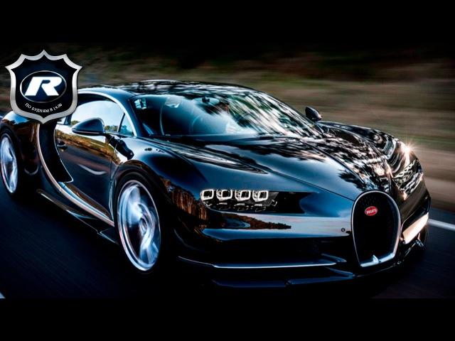 Правда про Bugatti Chiron.- самый быстрый автомобиль.Новинки авто Широн автомобиль будущего!