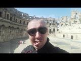 Мы в Колизее (полная версия)  We at the Coliseum (full version)  El Jem