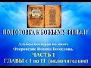 ОТКРОВЕНИЕ ИОАННА 1 часть (постеры в помощь изучающим книгу Откровение)