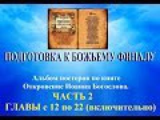 ОТКРОВЕНИЕ ИОАННА БОГОСЛОВА 2 часть (постеры в помощь изучающим книгу Откровение)