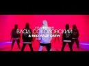 Влад Соколовский и Red Haze Crew - Иди Ко Мне feat MCB 77
