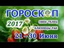 Гороскоп. Прогноз таро с 21 по 30 ИЮНЯ 2017 (ОВЕН - ТЕЛЕЦ - БЛИЗНЕЦЫ - РАК)