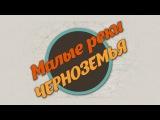 Малые реки Черноземья Сезон 2 Выпуск 11 HD - Видео Dailymotion