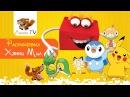 Распаковка игрушек Покемонов из Макдональдс. Пикачу, Снайви, Мяут, Скрэгги, Пиплап