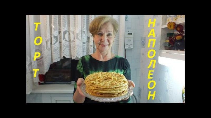 Торт Наполеон Классический простой и лучший рецепт