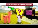 24. Огромный портал в Ад!! Таинственная маска ВОЖДЯ - Сказочные приключения (Minecraft L...