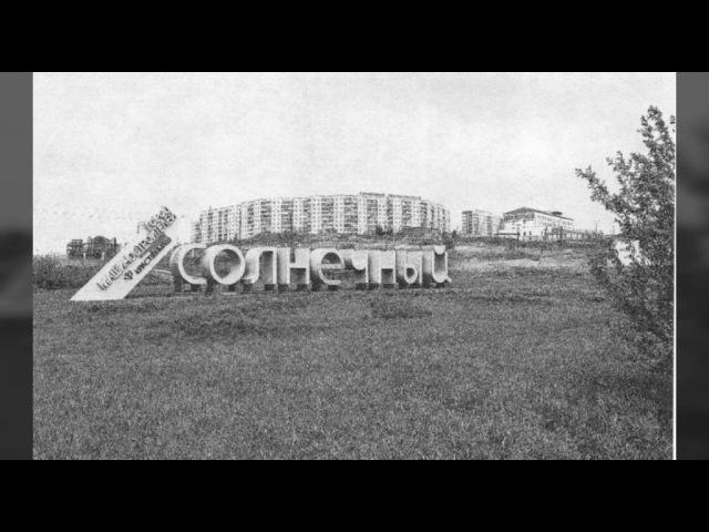 Красноярск СССР. Российская империя.