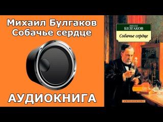 Михаил Булгаков: Собачье сердце. Аудиокнига