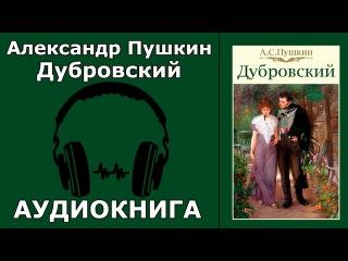 Александр Пушкин: Дубровский. Аудиокнига