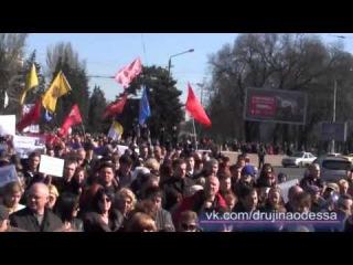 Митинг Одесской Дружины в Одессе 30 марта 2014