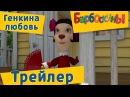 Барбоскины - 174 серия 💘 Генкина любовь💐 Трейлер