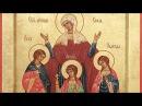 Мученицы Вера, Надежда и Любовь и их мать София - 30 сентября день памяти.
