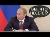 Владимир Путин PA3HEC ЖKX