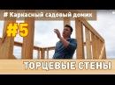 Каркасный домик своими руками: 5 (Торцевые каркасные стены)