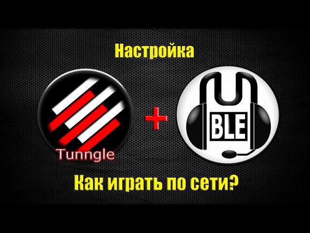 Настройка Tunngle Mumble. Как играть по сети Туториал.