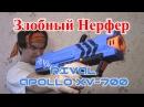 [ОБЗОР НЕРФ] Rival Apollo XV-700 (Аполло)