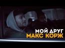 Макс Корж - Мой друг official video