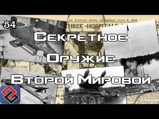 Секретное Оружие Второй Мировой (Old-Games.RU Podcast №54)