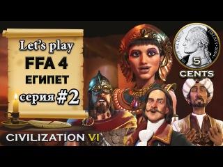 Египет в FFA 4 Civilization 6 | VI - let's play (2 серия)