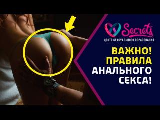 ♂♀ Как правильно заниматься анальным сексом | Можно ли заниматься анальным сек ...