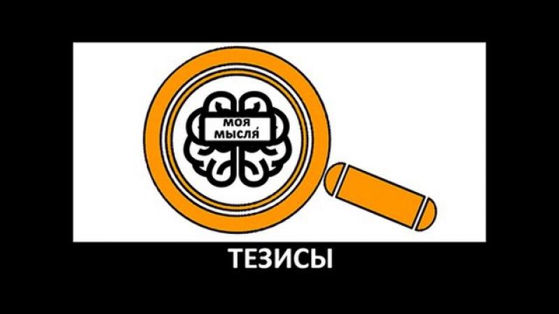 Тезисы ТМ Студио Выпуск шестой