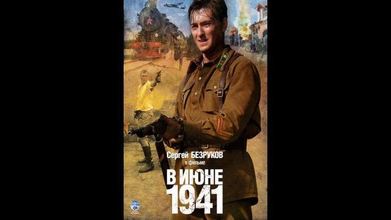 В июне 1941 1 серия