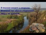 В поисках монет и старины. Весенний коп вблизи старинной реки и на хуторах